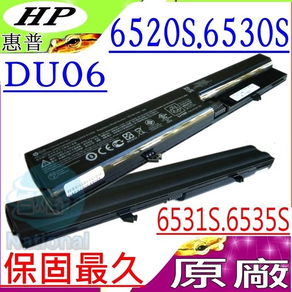 HP 電池(原廠)-COMPAQ 電池- DU06,6520,6520S,6520P,6530S,6531S,6535S,511,515,516,540,541