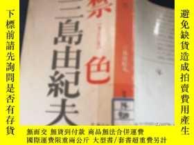 二手書博民逛書店禁色罕見日文原版Y223356 三島由紀夫 新潮文庫