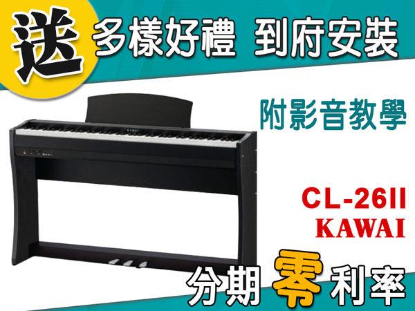 【金聲樂器】KAWAI CL-26 II 88鍵 電鋼琴 分期零利率 贈多樣好禮 CL26 II