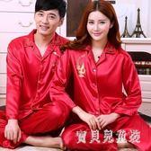情侶睡衣 秋大紅色絲綢長袖婚慶紡真絲睡衣男女套裝家居服 BF12214『寶貝兒童裝』