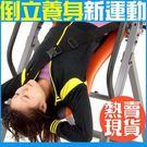 安全帶折疊倒立機伸展倒吊椅舒壓機科技摺美背牽引機運動健身另售按摩拉筋板健腹器仰臥起坐板