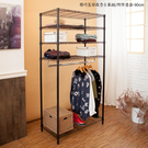 【JL精品工坊】精巧五層鐵力士衣櫥(90cm)附防塵套限時免運$1599/衣櫃/收納櫃/衣架/鐵力士層架