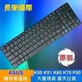 ASUS 全新 繁體中文 鍵盤 K50 K50A K50AB K50AD K50AE K50AF K50C K50I K50IE K50IJ K50IL K50IN K50ID K50IP K51 K51AB