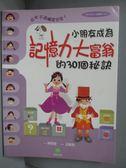 【書寶二手書T1/兒童文學_ZEA】小朋友成為記憶力大富翁的30個秘訣_陳櫻慧,巫麗雪