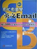 【書寶二手書T2/語言學習_QNR】愈忙愈要學英文Email_Quentin Brand