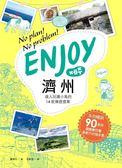 (二手書)Enjoy 濟州:達人玩遍小島的14款樂遊提案