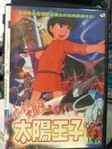 挖寶二手片-B54-正版DVD-動畫【太陽王子】-宮崎駿 國日語發音(直購價)