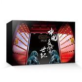 【停看聽音響唱片】【CD】中國交響世紀 20週年紀念版 (12CD)