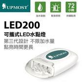 UPMOST LED200 可攜式LED水點燈