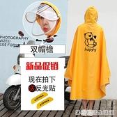 時尚騎車用的電動車雨衣遮臉長款全身小型電瓶車可愛大人雨披女士
