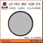 【福笙】德國 B+W 67mm XS-PRO MRC KSM CPL 凱氏環型偏光鏡 (總代理公司貨) 67mm