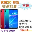 HUAWEI Y7 Pro 2019 手機,送 32G記憶卡+空壓殼+玻璃保護貼,分期0利率 華為