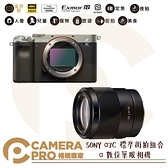 ◎相機專家◎ 限時優惠 SONY α7C 標準街拍組合 單鏡組 銀 A7C ILCE-7C/S SEL35F18F 公司貨