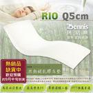 【班尼斯國際名床】~【單人3x6.2尺x...