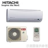 日立變頻冷暖分離式冷氣5坪RAC-36YK1/RAS-36YK1