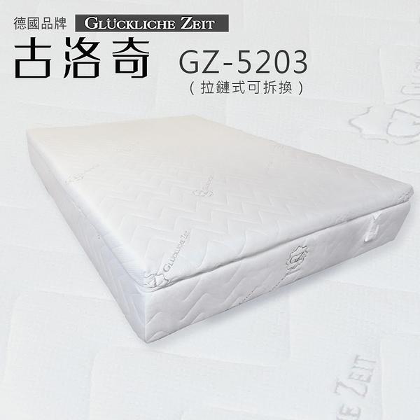 古洛奇電動床墊 GZ-5203 標準雙人床-5尺(表布內材可拆換)