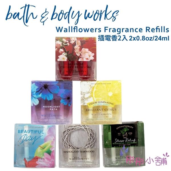 Bath & Body Works Wallflowers 插電香 補充瓶 2入裝 BBW 美國原廠【彤彤小舖】