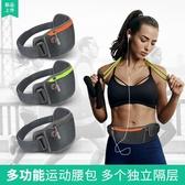 運動腰包跑步手機腰包男女戶外多功能健身7英寸大容量水壺跑步