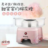 新年鉅惠 Noryong全自動電熱玩具花式彩色棉花糖機器兒童家用電動棉花糖機