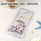 卡娜赫拉空壓氣墊軟殼 [晚安] ASUS ZenFone Max (M2) ZB633KL (6.3吋)【正版授權】