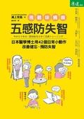 五感防失智:日本醫學博士用42個生活小動作 改善健忘、預防失智
