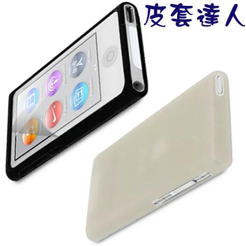 ★皮套達人★  Apple iPod Nano 7 透明果凍套+螢幕保護貼