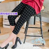 時尚不敗格紋孕婦【腰圍可調】七分褲 黑【COC6121】孕味十足 孕婦裝