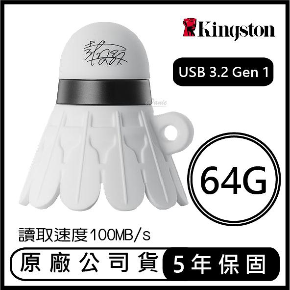 【聯名珍藏版】金士頓 x 戴資穎聯名珍藏版 64G 隨身碟 USB 3.2 Gen 1 抗撞保護