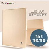 三星 SAMSUNG Tab S (10.5吋) T800 純色系列 側翻皮套 支架 全包 輕薄 平板套 平板皮套 皮套