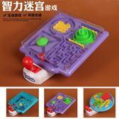 兒童益智親子游戲彈珠迷宮走珠趣味闖關玩具3d立體迷宮球魔幻迷宮   琉璃美衣