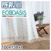 蕾絲窗簾 CORAL YGR 100×138×1 ECO OASIS NITORI宜得利家居