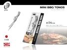 ECHO 不鏽鋼燒肉夾/食物夾/迷你夾(16cm)《Midohouse》
