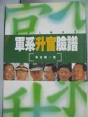 【書寶二手書T4/軍事_GRS】軍系升官臉譜-軍係人物系列3_張友驊