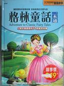 【書寶二手書T1/兒童文學_WHA】格林童話一本通_幼福文化