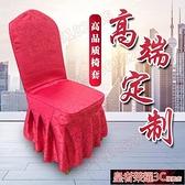 椅套 椅套飯店椅套酒店椅子套餐廳椅套宴會大廳椅套婚慶連體彈力椅套
