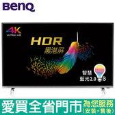 BENQ55型4K液晶顯示器_含視訊盒55JM700含配送到府+標準安裝【愛買】