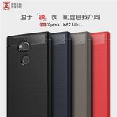 SONY Xperia XA2 Ultra 髮絲紋 碳纖維 手機軟殼 矽膠手機殼 磨砂霧面 防撞 拉絲軟殼 全包手機殼