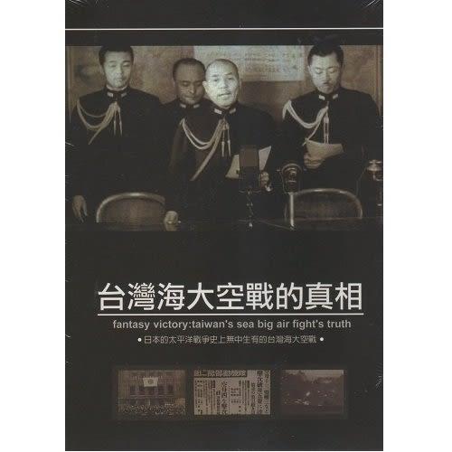 台灣海大空戰的真相 DVD   (購潮8)