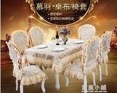 駱易家 歐式布藝餐桌布椅套椅墊套裝圓桌桌布圓檯布長方形茶幾布 藍嵐