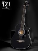 吉他單板41寸初學者吉他學生38寸新手練習男女生入門琴民謠木吉他樂器LX 玩趣3C