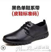 皮鞋男鞋真皮商務黑色牛皮軟底夏季透氣爸爸上班工作休閒 【驚喜價格】