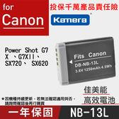 攝影@佳能 NB-13L 電池 NB13L Canon PowerShot G7x G7XII SX720