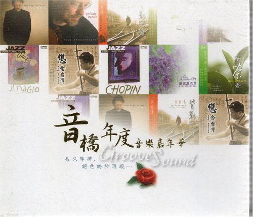 【停看聽音響唱片】【CD】音橋年度音樂嘉年華