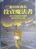 【書寶二手書T9/投資_LLJ】獵豹財務長投資魔法書_郭恭克