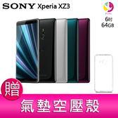 分期0利率Sony Xperia XZ3 6G/64G 八核心智慧型手機 贈『氣墊空壓殼*1』