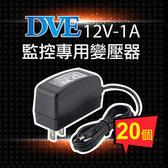 【現貨-帝聞DVE】12V-1A變壓器 監控專用款(20組優惠價)