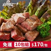 【免運】美國 Prime 骰子牛肉 (200±10公克/包)*10包組【肉搏站】