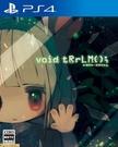 [哈GAME族]預購片 7/29發售 收訂中 PS4 void tRrLM(); // Void Terrarium 中文版