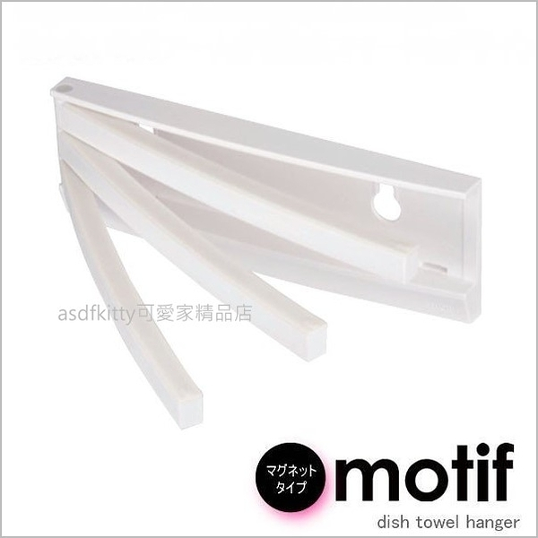 asdfkitty可愛家☆日本 pearl motif磁吸式 白色 抹布掛架/毛巾掛架-可掛3條-日本製
