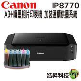 【加裝連續供墨系統】Canon PIXMA iP8770 A3+噴墨相片印表機
